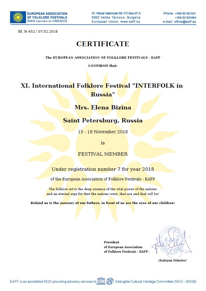 Сертификат участника EAFF